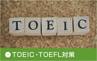 TOEIC・TOFLE対策